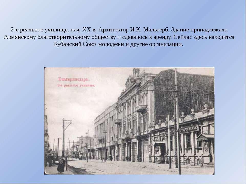 2-е реальное училище, нач. ХХ в. Архитектор И.К. Мальгерб. Здание принадлежал...
