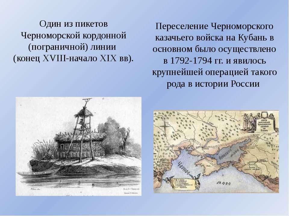 Один из пикетов Черноморской кордонной (пограничной) линии (конец XVIII-начал...