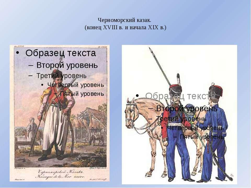 Черноморский казак. (конец XVIII в. и начала XIX в.)
