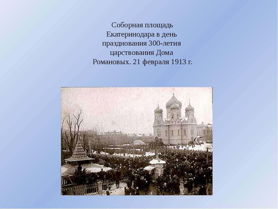 Соборная площадь Екатеринодара в день празднования 300-летия царствования Дом...