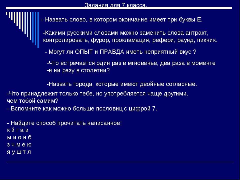 - Назвать слово, в котором окончание имеет три буквы Е. -Какими русскими слов...