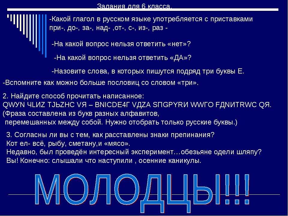 Задания для 6 класса. -Какой глагол в русском языке употребляется с приставка...