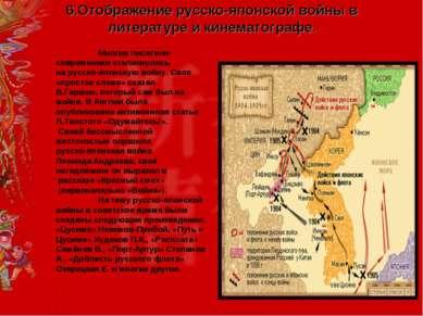 6.Отображение русско-японской войны в литературе и кинематографе. Многие писа...