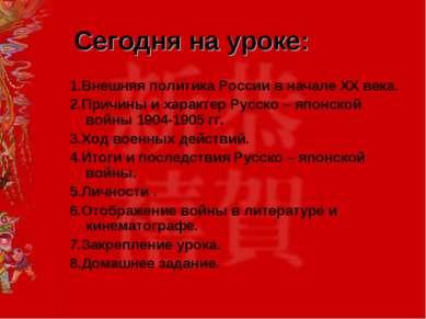 Сегодня на уроке: 1.Внешняя политика России в начале XX века. 2.Причины и хар...