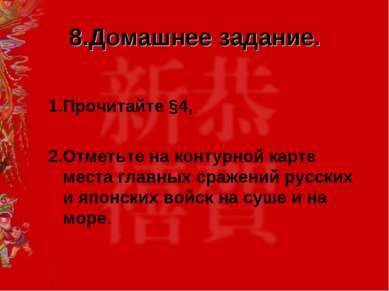8.Домашнее задание. 1.Прочитайте §4, 2.Отметьте на контурной карте места глав...