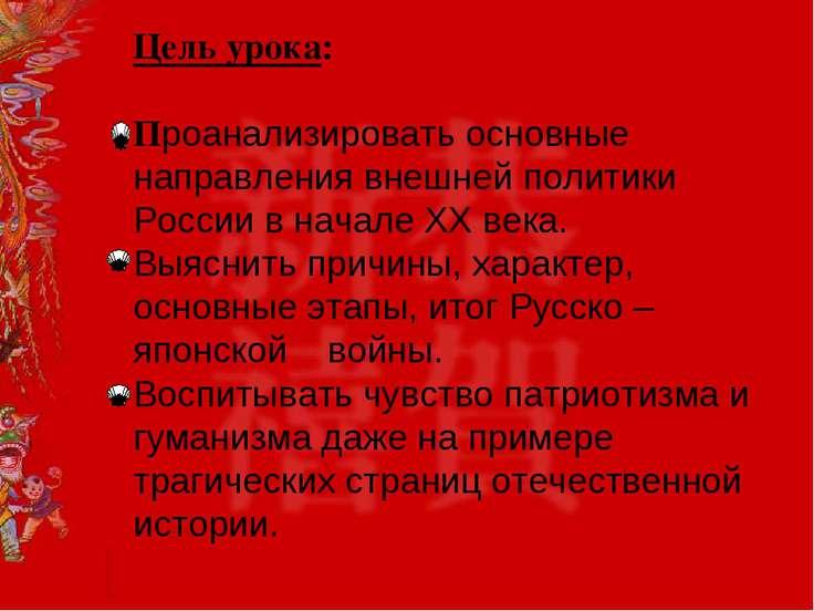 Цель урока: Проанализировать основные направления внешней политики России в н...
