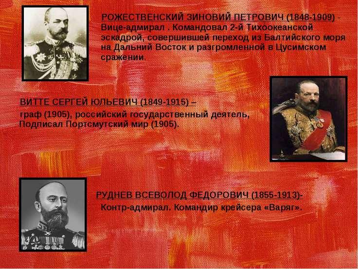РОЖЕСТВЕНСКИЙ ЗИНОВИЙ ПЕТРОВИЧ (1848-1909) - Вице-адмирал . Командовал 2-й Ти...