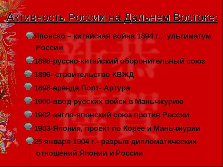 Активность России на Дальнем Востоке: Японско – китайская война 1894 г., ульт...
