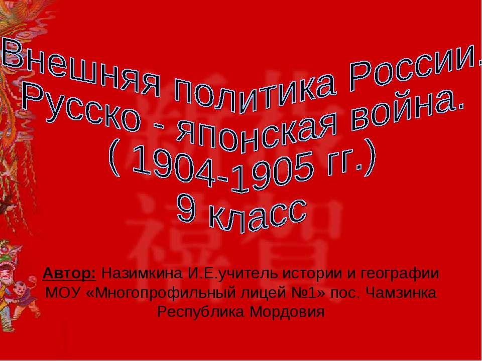 Автор: Назимкина И.Е.учитель истории и географии МОУ «Многопрофильный лицей №...