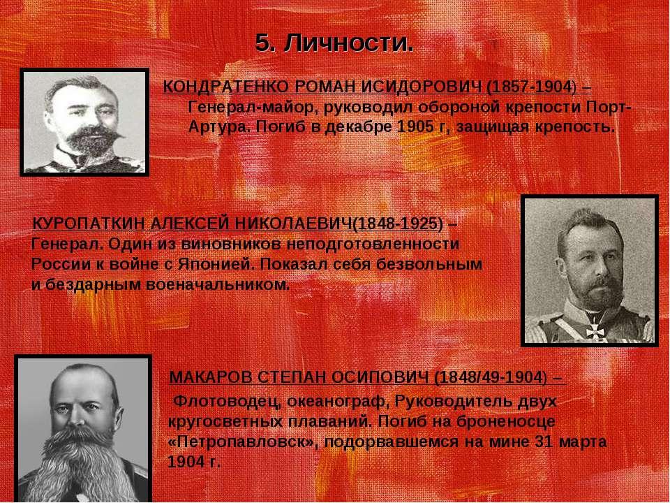 5. Личности. КОНДРАТЕНКО РОМАН ИСИДОРОВИЧ (1857-1904) – Генерал-майор, руково...