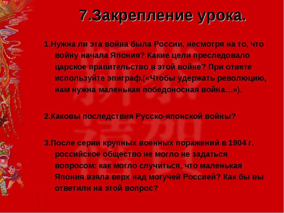 7.Закрепление урока. 1.Нужна ли эта война была России, несмотря на то, что во...