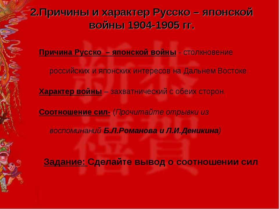 2.Причины и характер Русско – японской войны 1904-1905 гг. Причина Русско – я...