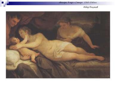 «Венера, Амур и Сатир» 1763-1765г.г. Фёдор Рокотов
