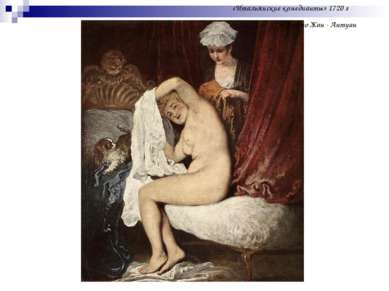«Итальянские комедианты» 1720 г Ватто Жан - Антуан