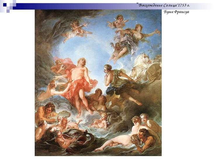 """Восхождение Солнца""1753 г. Буше Франсуа"