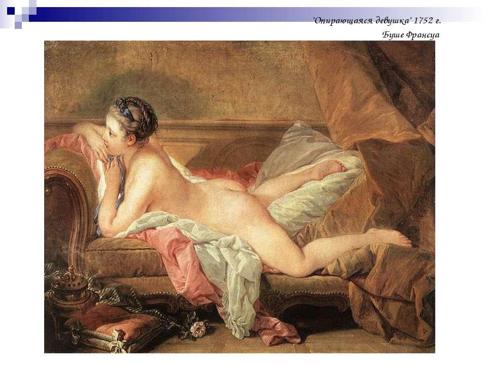 """""""Опирающаяся девушка"""" 1752 г. Буше Франсуа"""