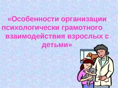 «Особенности организации психологически грамотного взаимодействия взрослых с ...
