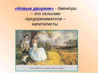 «Новые дворяне» - джентри – это сельские предприниматели –капиталисты
