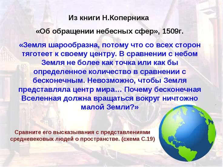 Из книги Н.Коперника «Об обращении небесных сфер», 1509г. «Земля шарообразна,...