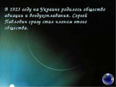 В 1923 году на Украине родилось общество авиации и воздухоплавания. Сергей Па...