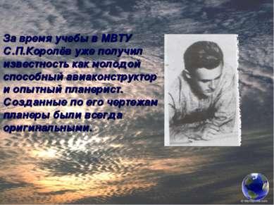 За время учебы в МВТУ С.П.Королёв уже получил известность как молодой способн...