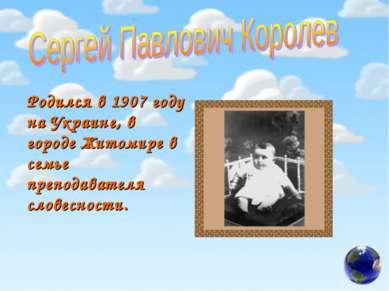 Родился в 1907 году на Украине, в городе Житомире в семье преподавателя слове...
