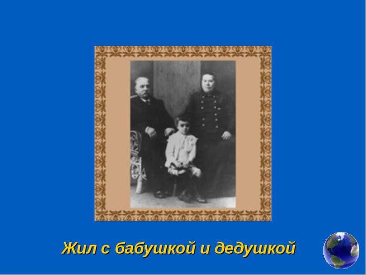 Жил с бабушкой и дедушкой