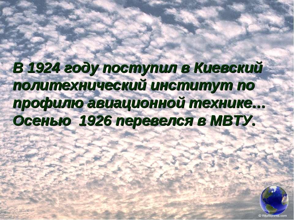 В 1924 году поступил в Киевский политехнический институт по профилю авиационн...