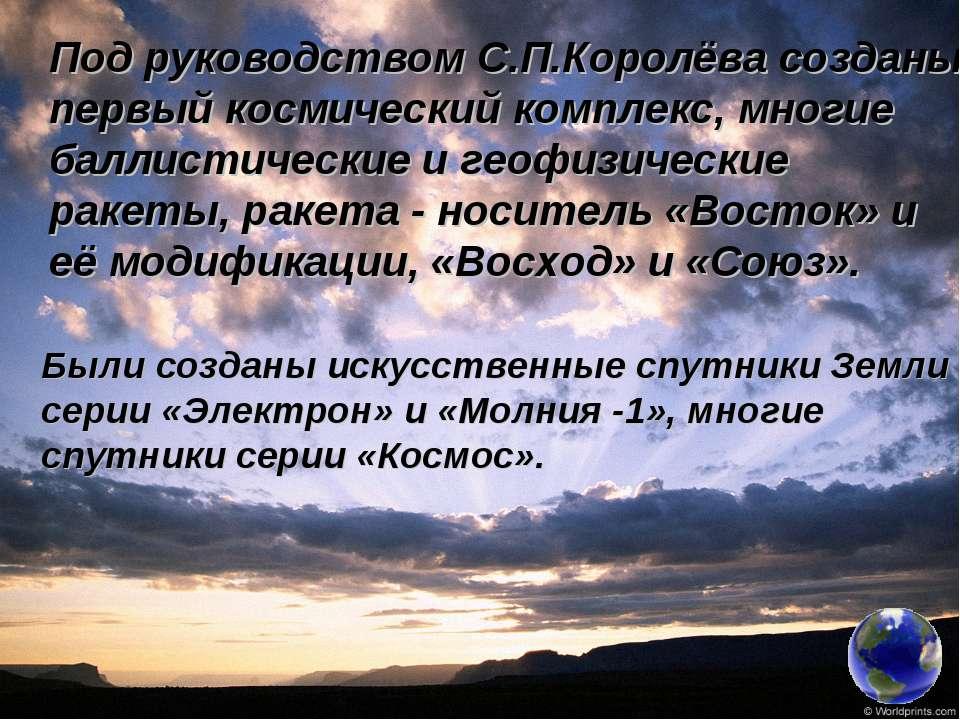 Под руководством С.П.Королёва созданы первый космический комплекс, многие бал...