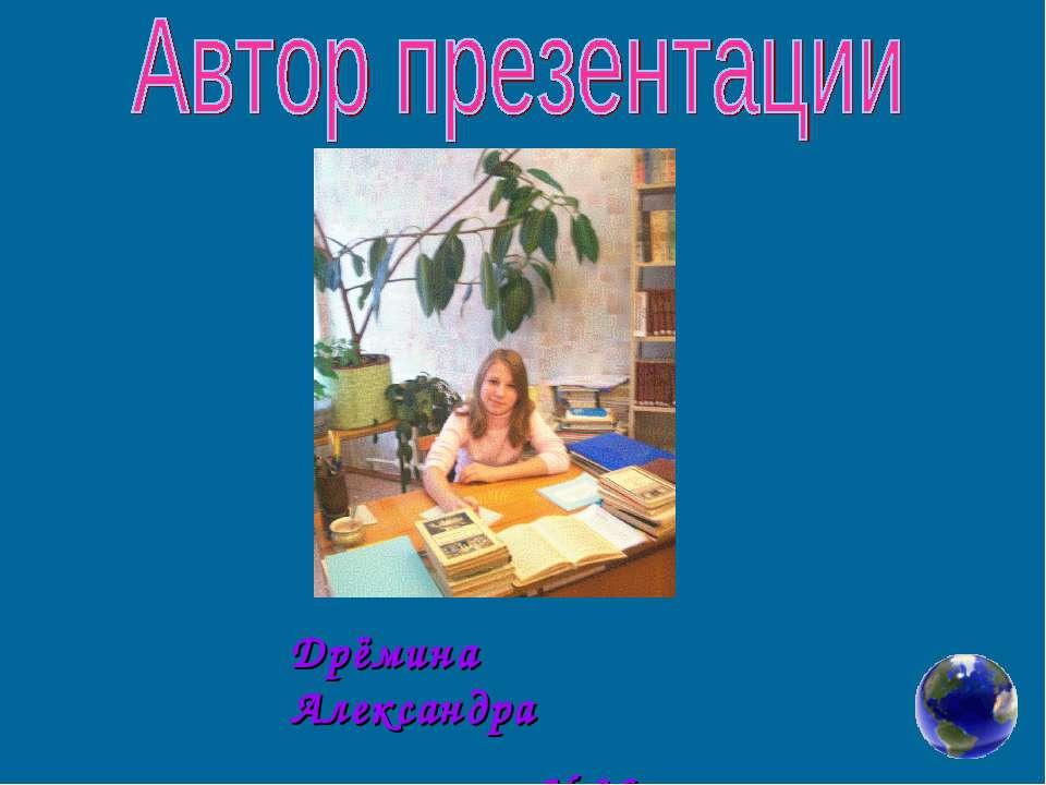 Дрёмина Александра школа № 36.