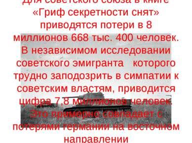 Для советского союза в книге «Гриф секретности снят» приводятся потери в 8 ми...