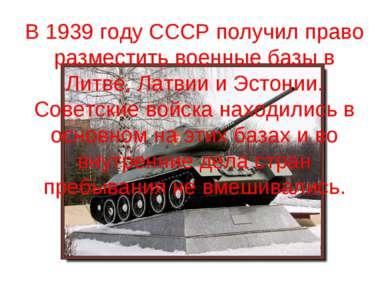 В 1939 году СССР получил право разместить военные базы в Литве, Латвии и Эсто...