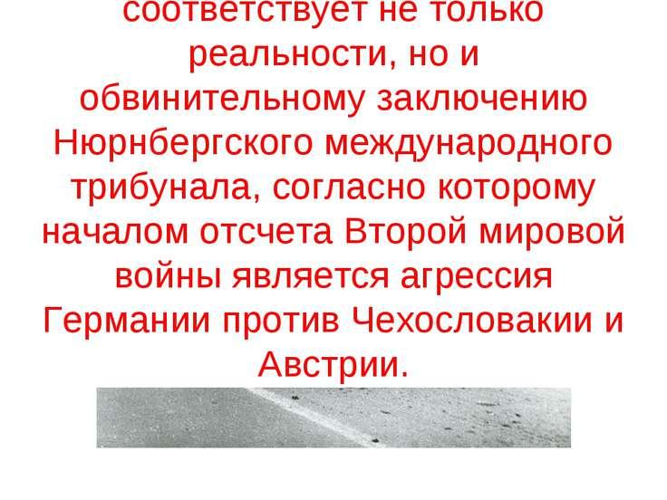 Дата начала войны не соответствует не только реальности, но и обвинительному ...