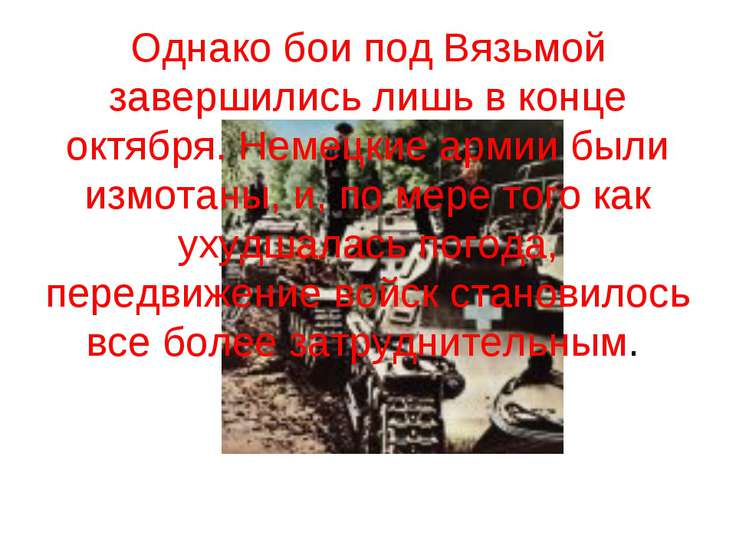 Однако бои под Вязьмой завершились лишь в конце октября. Немецкие армии были ...