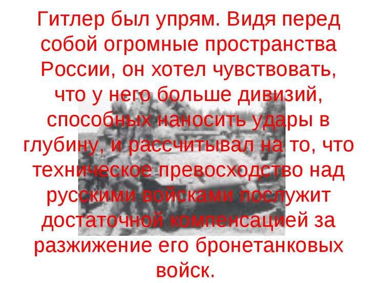 Гитлер был упрям. Видя перед собой огромные пространства России, он хотел чув...