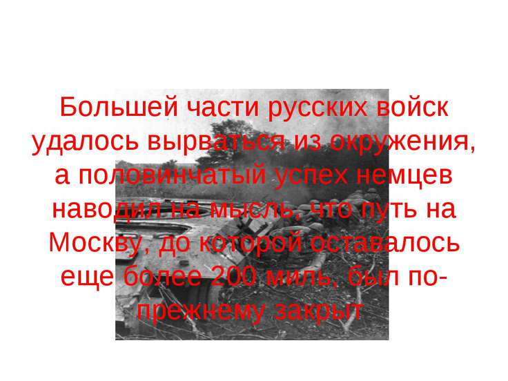 Большей части русских войск удалось вырваться из окружения, а половинчатый ус...