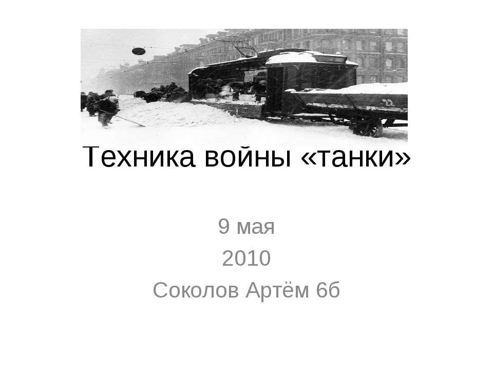 Техника войны «танки» 9 мая 2010 Соколов Артём 6б