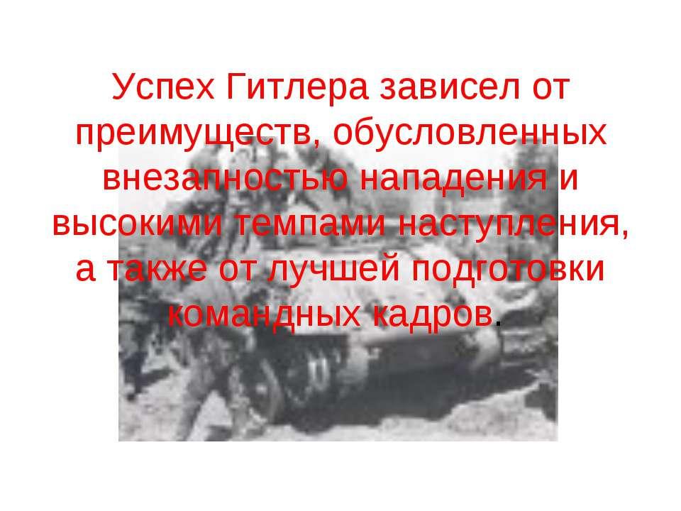 Успех Гитлера зависел от преимуществ, обусловленных внезапностью нападения и ...