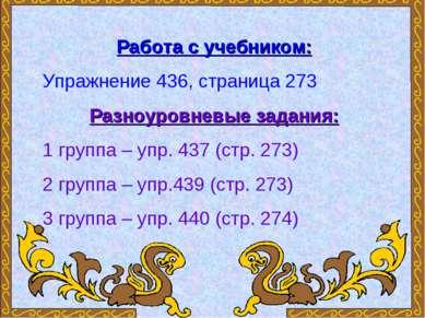 Работа с учебником: Упражнение 436, страница 273 Разноуровневые задания: 1 гр...