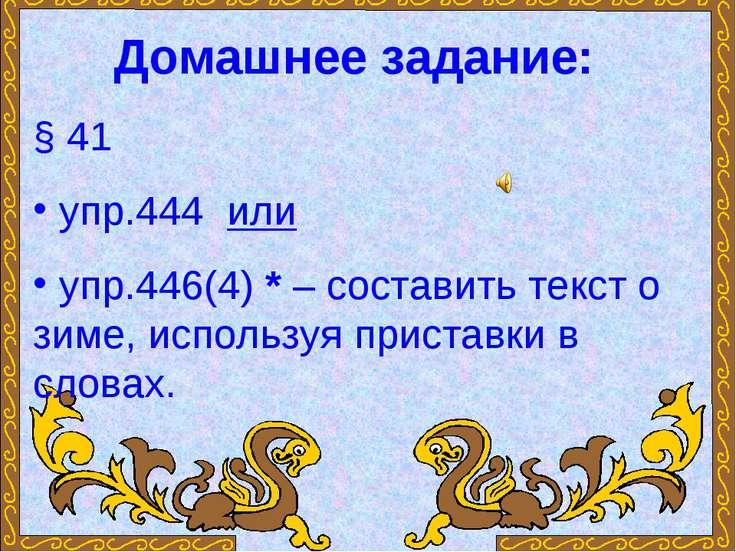 Домашнее задание: § 41 упр.444 или упр.446(4) * – составить текст о зиме, исп...