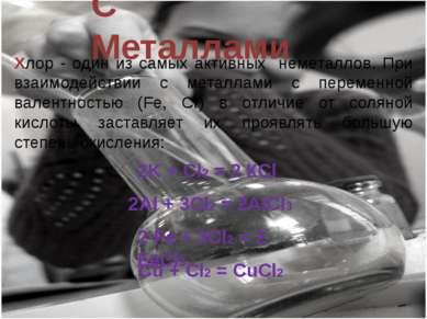 С Бескислородными Кислотами Cl2 + HBr = 2HCl + Br2 Cl2 + HI = 2HCl + I2 Cl2 +...