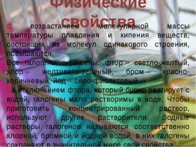 Физические свойства Хлор– ядовитый газ желто-зеленого цвета с резким запахом...