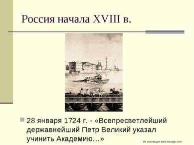Россия начала XVIII в. 28 января 1724 г. - «Всепресветлейший державнейший Пет...