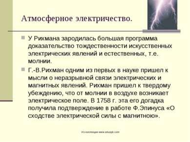 Атмосферное электричество. У Рихмана зародилась большая программа доказательс...
