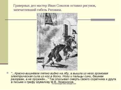 Граверных дел мастер Иван Соколов оставил рисунок, запечатлевший гибель Рихма...
