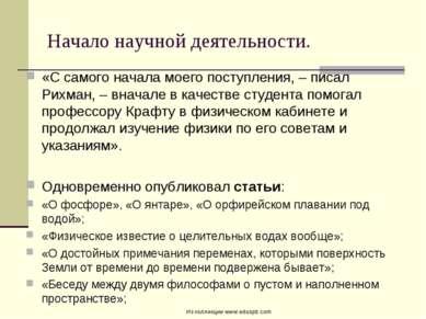 Начало научной деятельности. «С самого начала моего поступления, – писал Рихм...