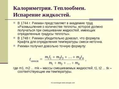 Калориметрия. Теплообмен. Испарение жидкостей. В 1744 г. Рихман представляет ...