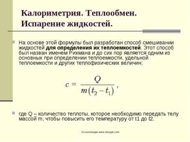 Калориметрия. Теплообмен. Испарение жидкостей. На основе этой формулы был раз...