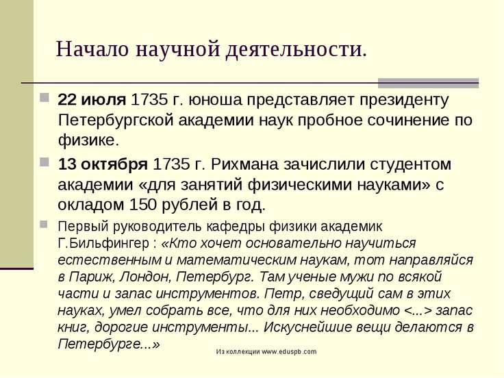 Начало научной деятельности. 22 июля 1735 г. юноша представляет президенту Пе...
