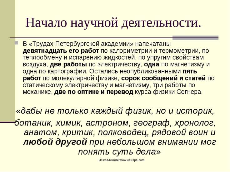 Начало научной деятельности. В «Трудах Петербургской академии» напечатаны дев...